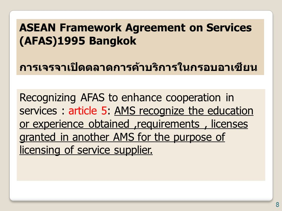  Free flow of good :AFTA ASEAN free trade area  Free flow of services: public safety regulation,CCS  Free flow of investment :  Free flow of capital: liberalization, capital mobility  Free flow of skilled labor: AUN ASEAN Univer.Net 9