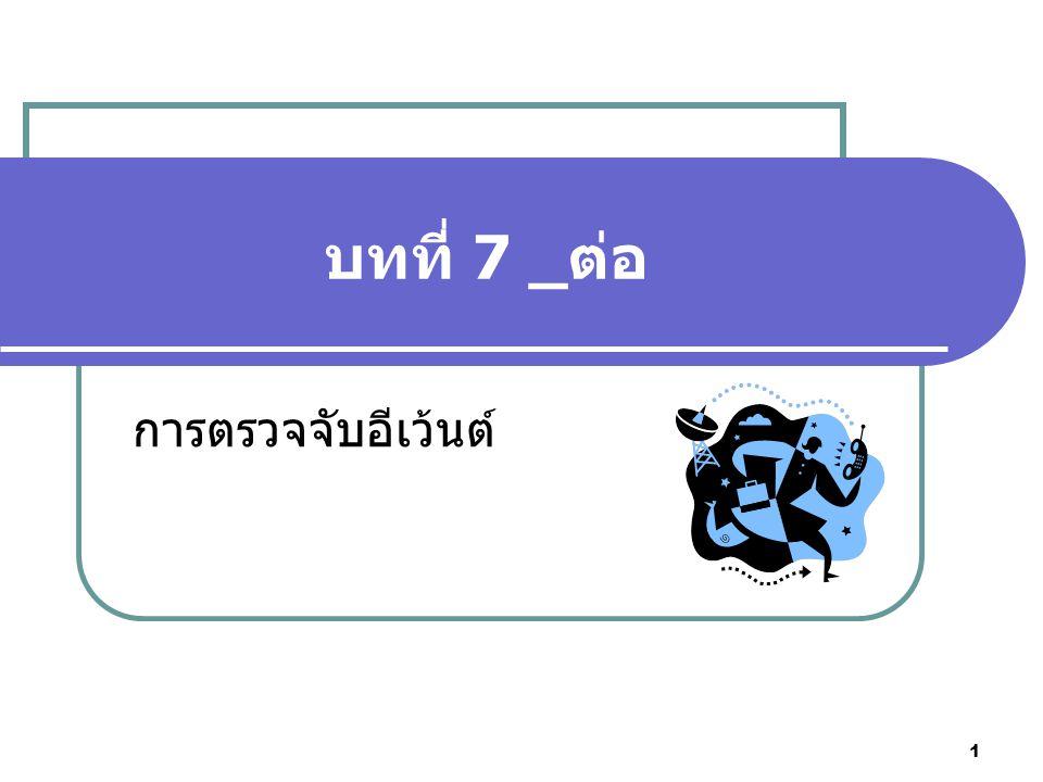 1 บทที่ 7 _ต่อ การตรวจจับอีเว้นต์