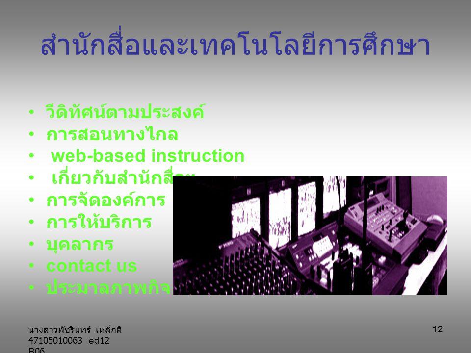 นางสาวพัชรินทร์ เหล็กดี 47105010063 ed12 B06 12 สำนักสื่อและเทคโนโลยีการศึกษา วีดิทัศน์ตามประสงค์ การสอนทางไกล web-based instruction เกี่ยวกับสำนักสื่อฯ การจัดองค์การ การให้บริการ บุคลากร contact us ประมาลภาพกิจกรรม