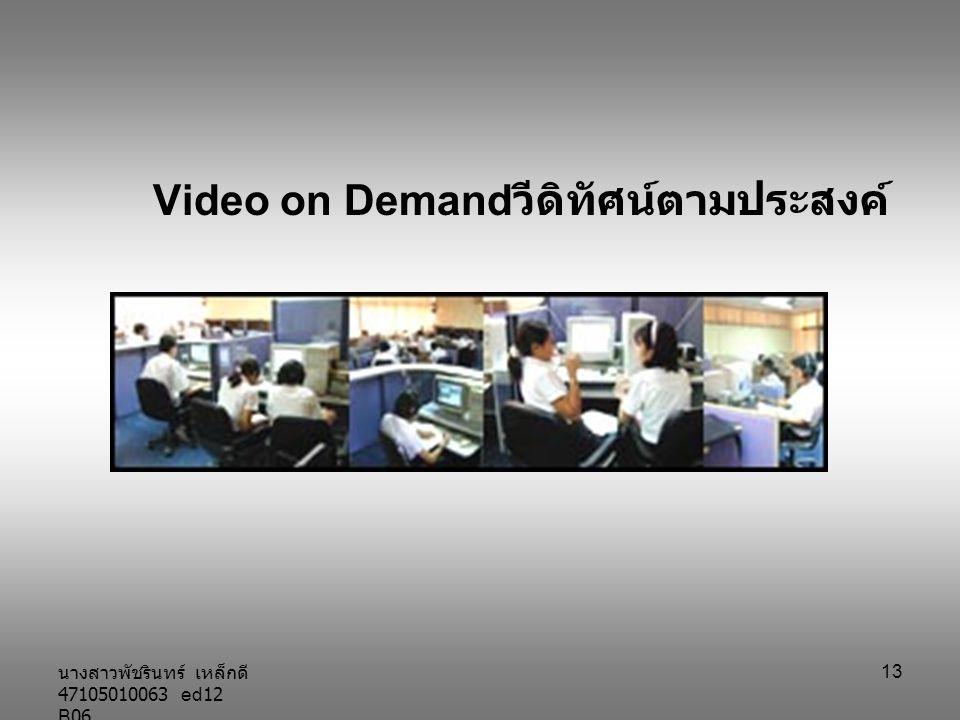 นางสาวพัชรินทร์ เหล็กดี 47105010063 ed12 B06 13 Video on Demand วีดิทัศน์ตามประสงค์