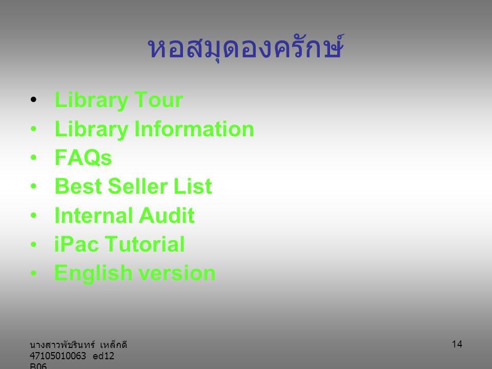 นางสาวพัชรินทร์ เหล็กดี 47105010063 ed12 B06 14 หอสมุดองครักษ์ Library Tour Library Information FAQs Best Seller List Internal Audit iPac Tutorial English version