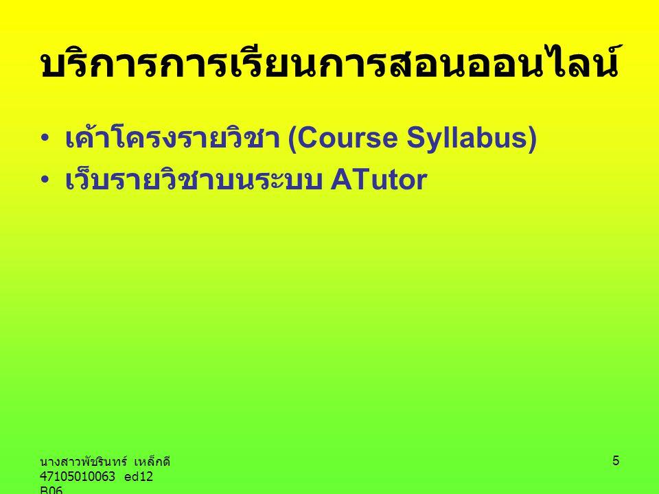 นางสาวพัชรินทร์ เหล็กดี 47105010063 ed12 B06 5 บริการการเรียนการสอนออนไลน์ เค้าโครงรายวิชา (Course Syllabus) เว็บรายวิชาบนระบบ ATutor