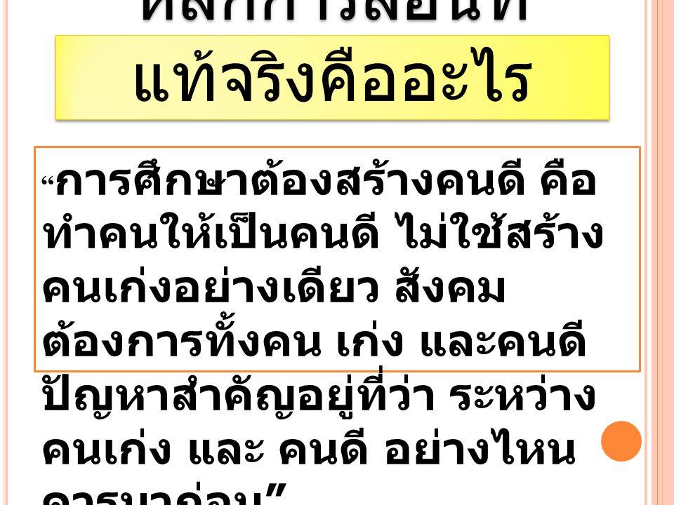 การที่ประเทศไทยจัดระบบการศึกษา ตามประเทศต่าง ๆ แล้วคิดว่าการสร้าง คนเก่งขึ้นมาเป็นเรื่องสำคัญ ขณะที่ โรงเรียนก็สอนคนให้เก่งที่สุด เพื่อ สอบแข่งขันเข้ามหาวิทยาลัย ส่วน มหาวิทยาลัยก็คัดเลือกเฉพาะคนเก่ง ที่สุด มีคะแนนสูงสุดเข้ามาในระบบ ซึ่ง ระบบการแข่งขันเอาชนะกัน สร้างคนเก่ง ขึ้นมากลับกลายสร้างปัญหาหลายอย่าง ตามมา ขณะที่ผู้บริหารสูงสุดในระบบ การศึกษาก็เปลี่ยนอยู่ตลอดเวลาอยู่ได้ ไม่นาน แต่ละคนมีนโยบายแตกต่างกัน จนสร้างความสับสนในระบบการศึกษา นายอาจอง ชุมสาย ณ อยุธยา