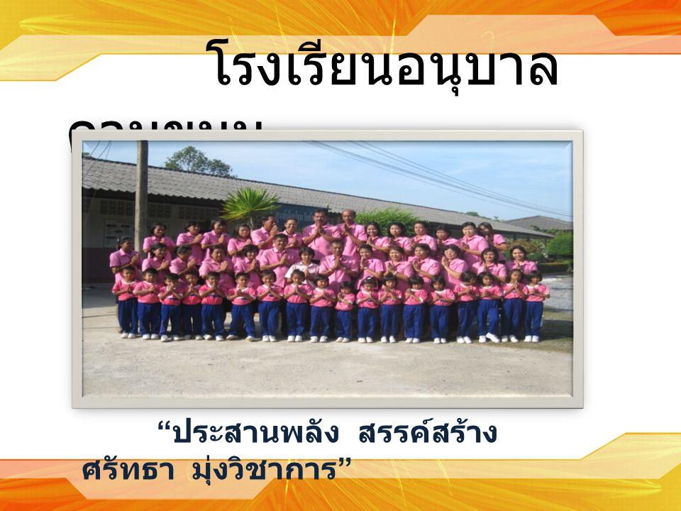 โรงเรียนอนุบาล ควนขนุน ประสานพลัง สรรค์สร้าง ศรัทธา มุ่งวิชาการ