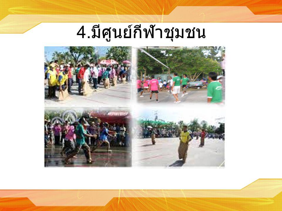 4. มีศูนย์กีฬาชุมชน