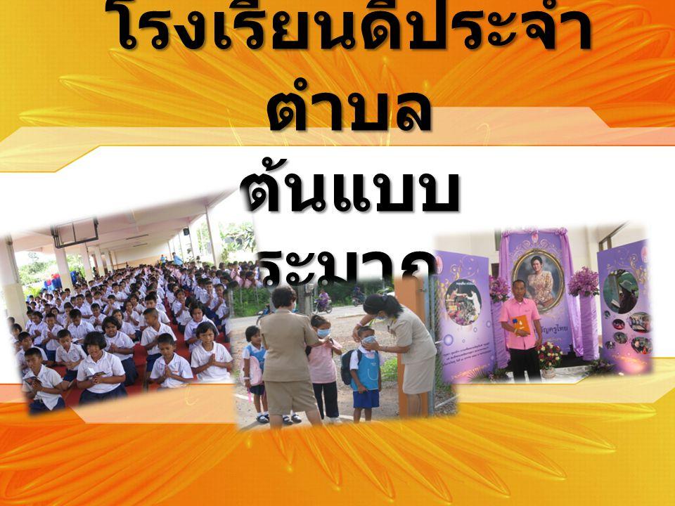 โรงเรียนดีประจำ ตำบล ต้นแบบ ปีงบประมาณ 2553
