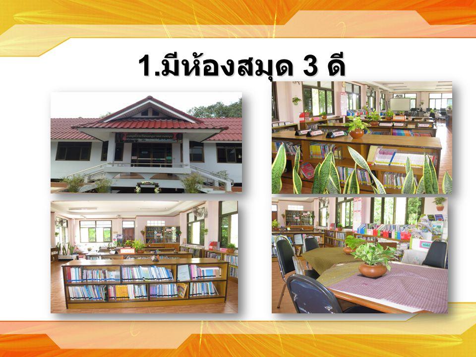 1. มีห้องสมุด 3 ดี