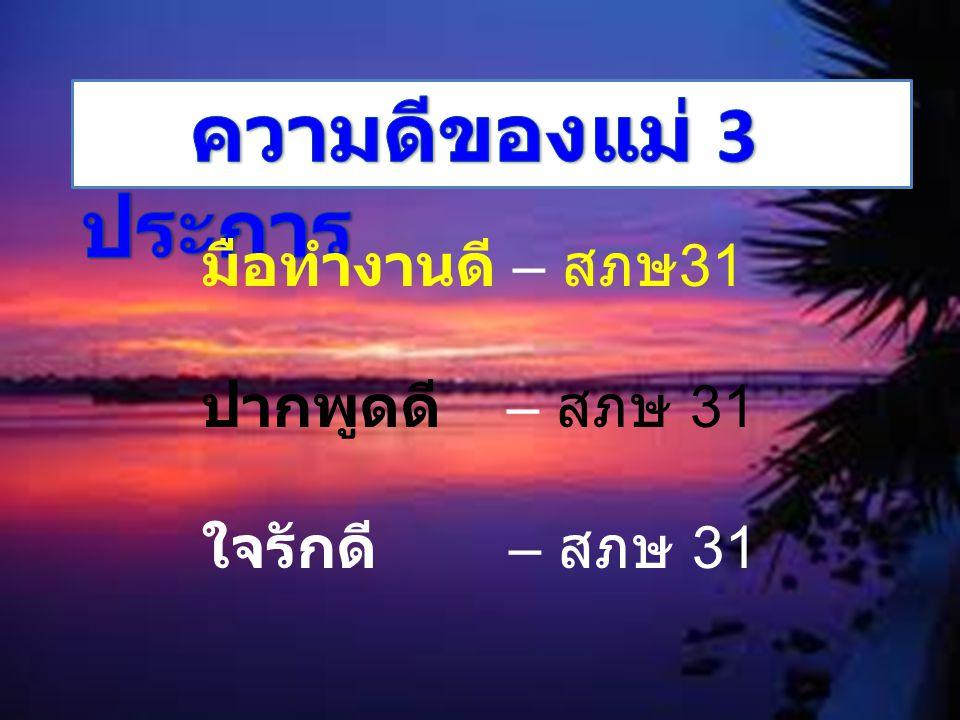 มือทำงานดี – สภษ 31 ปากพูดดี – สภษ 31 ใจรักดี – สภษ 31