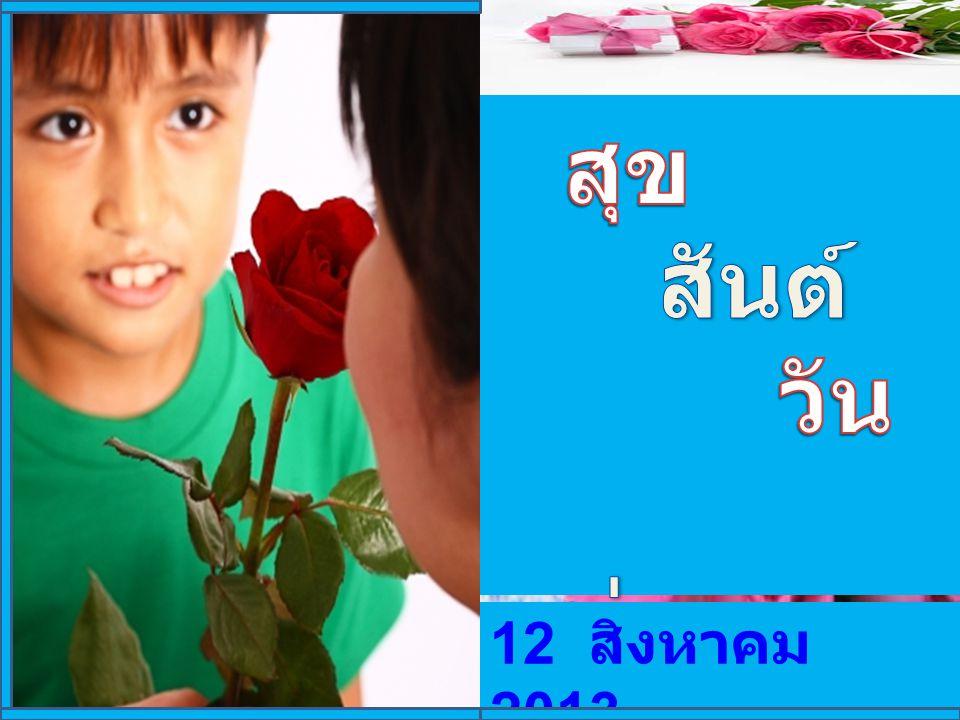 แม่เป็นของขวัญจากพระเจ้า แม่เป็นของขวัญจากพระเจ้า กำเนิดของครอบครัว ปฐก 1:27 ครอบครัวคือโรงเรียน สภษ 1:7-9 พื้นฐานการสอน - จงยำเกรงพระเจ้า สภษ 1:7 ความรับผิดชอบของพ่อ / แม่ สภษ 1:8 การเชื่อฟังของลูก สภษ 1:9 สัญญารับพระพร สภษ 1:7,9