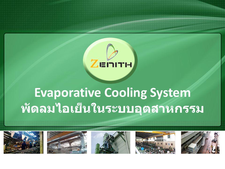 เราเป็นผู้เชี่ยวชาญในการออกแบบ ติดตั้ง และ ให้บริการระบบลมเย็น (Expert Cooling Solution) ที่ให้ ความเย็นแบบลมธรรมชาติ ปลอดภัยต่อสุขภาพเพราะไม่ ทำให้อากาศแห้งและปราศจากละอองน้ำ ตอบโจทย์ผู้ ให้บริการในการประหยัดค่าไฟได้มากกว่า 70% ค่าใช้จ่าย ในการซ่อมบำรุงต่ำกว่าการใช้เครื่องปรับอากาศแบบ ดั้งเดิม ทั้งยังช่วยรักษาสิ่งแวดล้อม เนื่องจากใช้พลังงาน ไฟฟ้าต่ำ นอกจากนี้ยังช่วยลดค่าใช้จ่ายในการจัดเตรียม สถานที่ เนื่องจากติดตั้งได้ง่ายทั้งสถานที่แบบปิด และ แบบเปิด