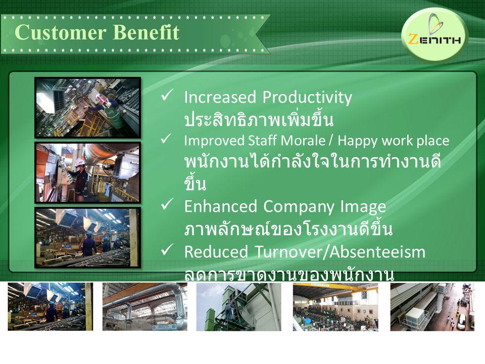 Increased Productivity ประสิทธิภาพเพิ่มขึ้น Improved Staff Morale / Happy work place พนักงานได้กำลังใจในการทำงานดี ขึ้น Enhanced Company Image ภาพลักษ