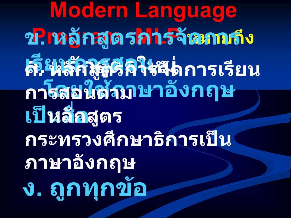 16.หลักสูตร Modern Language Program :MLP หมายถึง ก.