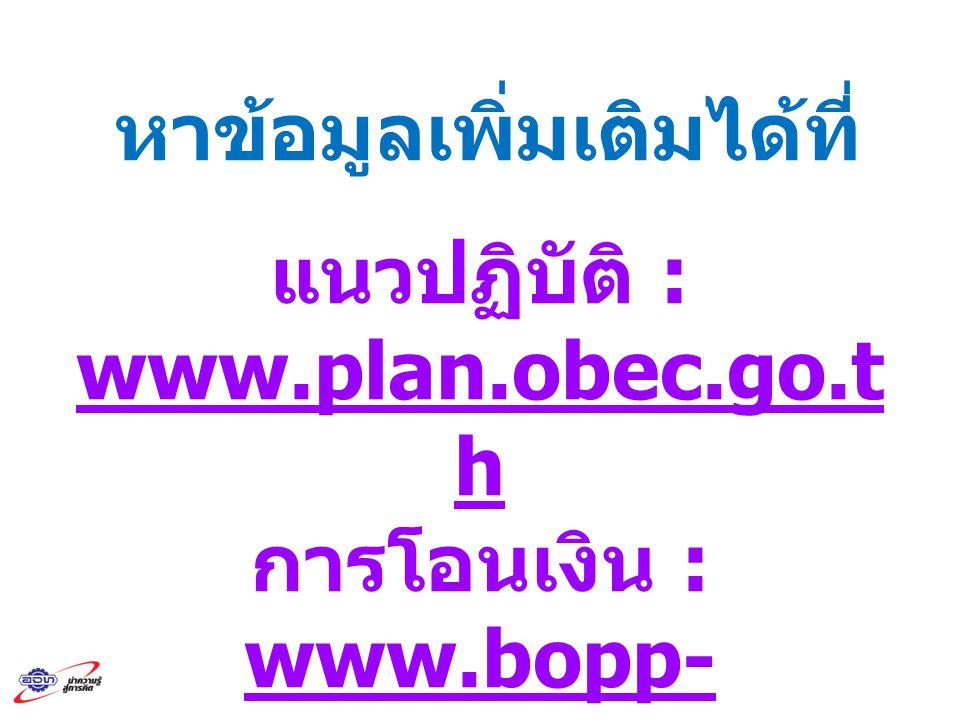 แนวปฏิบัติ : www.plan.obec.go.t h การโอนเงิน : www.bopp- obec.info หรือ www.obec.go.th หาข้อมูลเพิ่มเติมได้ที่