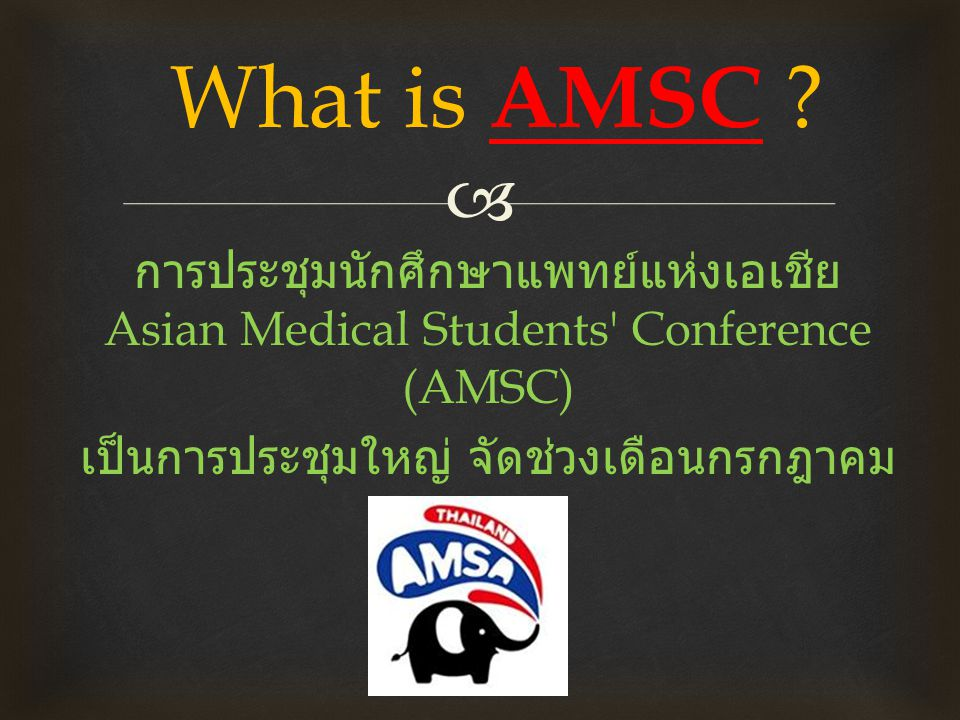  What is AMSC .