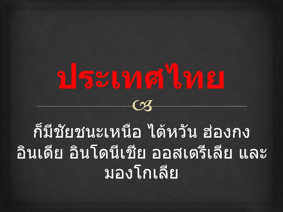 ประเทศไทย ก็มีชัยชนะเหนือ ไต้หวัน ฮ่องกง อินเดีย อินโดนีเชีย ออสเตรีเลีย และ มองโกเลีย