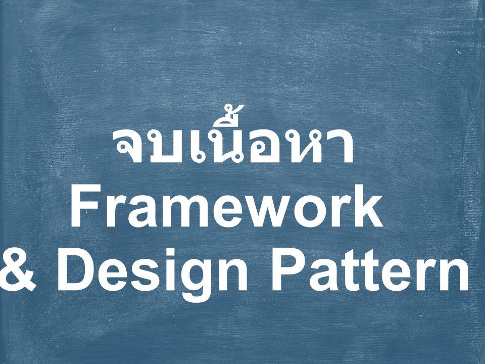 จบเนื้อหา Framework & Design Pattern