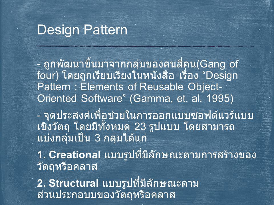 """- ถูกพัฒนาขึ้นมาจากกลุ่มของคนสี่คน (Gang of four) โดยถูกเรียบเรียงในหนังสือ เรื่อง """"Design Pattern : Elements of Reusable Object- Oriented Software"""" ("""