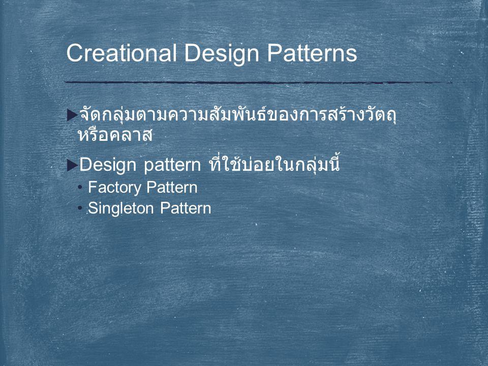  หนึ่งในการประยุกต์ใช้ design pattern ที่ นิยมใช้กันคือ MVC [ Glenn E.