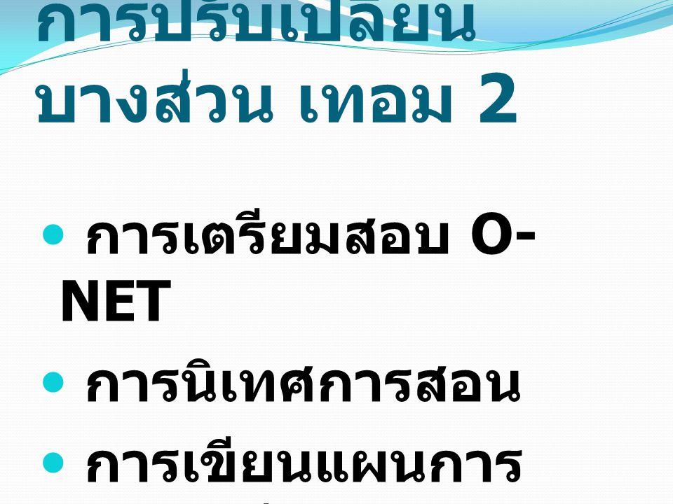 การปรับเปลี่ยน บางส่วน เทอม 2 การเตรียมสอบ O- NET การนิเทศการสอน การเขียนแผนการ จัดการเรียนรู้