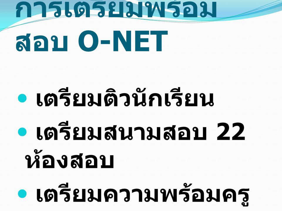การเตรียมพร้อม สอบ O-NET เตรียมติวนักเรียน เตรียมสนามสอบ 22 ห้องสอบ เตรียมความพร้อมครู