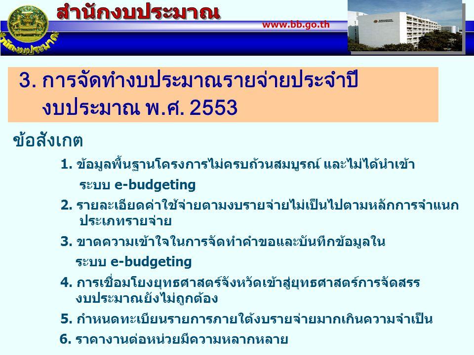 www.bb.go.th 3. การจัดทำงบประมาณรายจ่ายประจำปี งบประมาณ พ.ศ.