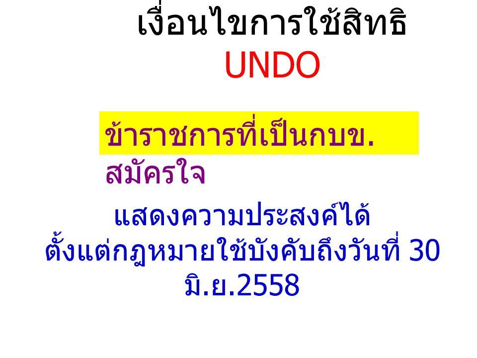 ข้อมูลที่ต้องนำมาใช้การในการตัดสินใจ UNDO สำหรับข้าราชการ 1.