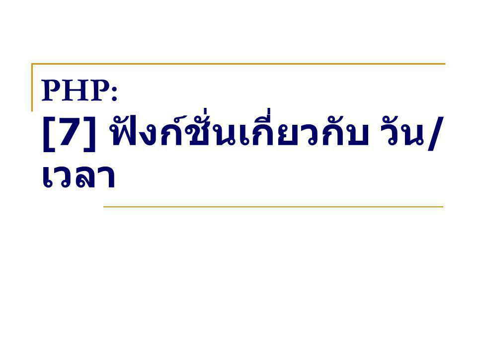 PHP: [7] ฟังก์ชั่นเกี่ยวกับ วัน / เวลา