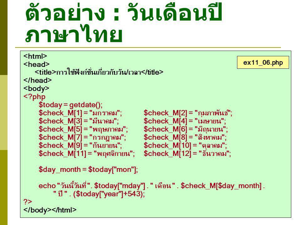 ตัวอย่าง : วันเดือนปี ภาษาไทย การใช้ฟังก์ชั่นเกี่ยวกับวัน/เวลา <?php $today = getdate(); $check_M[1] =