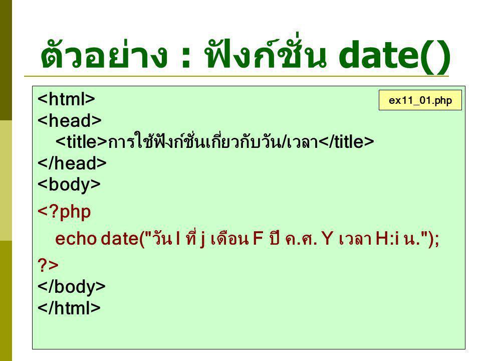 ตัวอย่าง : ฟังก์ชั่น date() การใช้ฟังก์ชั่นเกี่ยวกับวัน/เวลา <?php echo date(