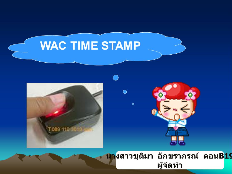 WAC TIME STAMP เป็นระบบลงเวลาด้วย ลายนิ้วมือบน PC โดยระบบจะทำการจัดเก็บและ ตรวจสอบการทำงาน โดยใช้เครื่องสแกน ลายนิ้วมือ (Fingerprint scanner) ที่ทันสมัย พร้อมระบบลงเวลา - คำนวณเวลาทำงาน, ระบบ รายงาน, ระบบคิดเงินเดือนอย่างง่าย (Easy Payroll) ช่วยประหยัดค่าใช้จ่าย ลดภาระฝ่าย บุคคล และลดความผิดพลาดในการคำนวณ สะดวก รวดเร็ว ปลอดภัย ถูกต้อง เชื่อถือได้ เพียงติดตั้งเครื่องอ่านลายนิ้วมือ เข้ากับเครื่อง คอมพิวเตอร์ แล้วติดตั้ง Software เท่านี้ คุณก็ เริ่มใช้งานได้ทันที WAC TIME STAMP คืออะไร ?