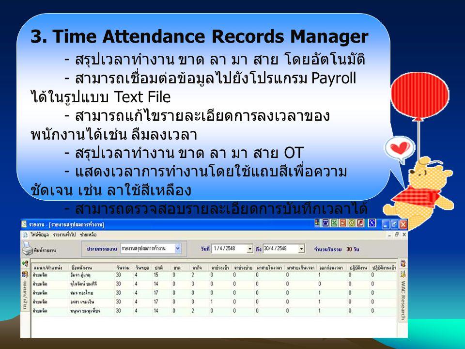 3. Time Attendance Records Manager - สรุปเวลาทำงาน ขาด ลา มา สาย โดยอัตโนมัติ - สามารถเชื่อมต่อข้อมูลไปยังโปรแกรม Payroll ได้ในรูปแบบ Text File - สามา