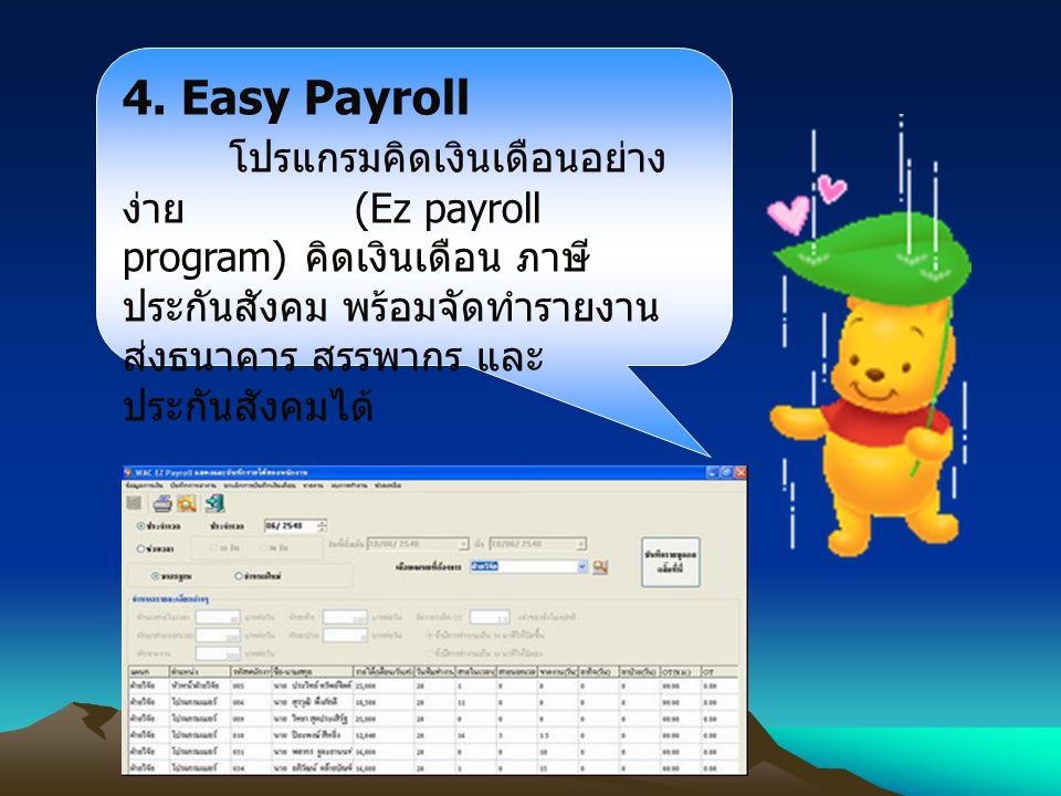 4. Easy Payroll โปรแกรมคิดเงินเดือนอย่าง ง่าย (Ez payroll program) คิดเงินเดือน ภาษี ประกันสังคม พร้อมจัดทำรายงาน ส่งธนาคาร สรรพากร และ ประกันสังคมได้