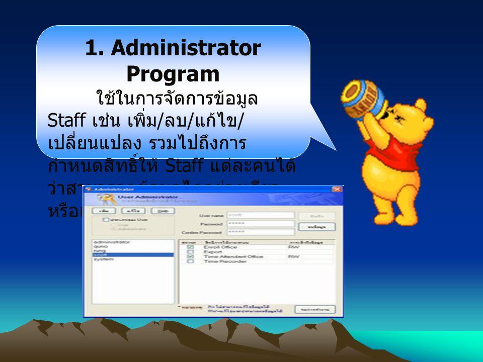 1. Administrator Program ใช้ในการจัดการข้อมูล Staff เช่น เพิ่ม / ลบ / แก้ไข / เปลี่ยนแปลง รวมไปถึงการ กำหนดสิทธิ์ให้ Staff แต่ละคนได้ ว่าสามารถดูข้อมู