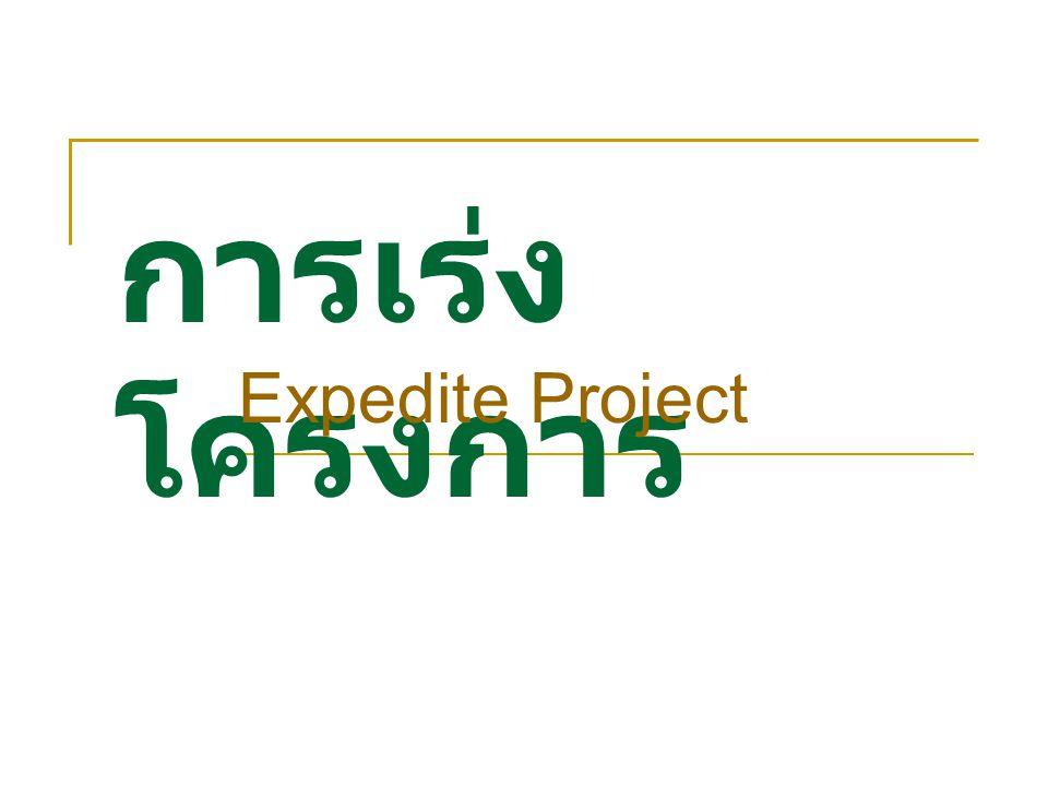 การเร่ง โครงการ Expedite Project