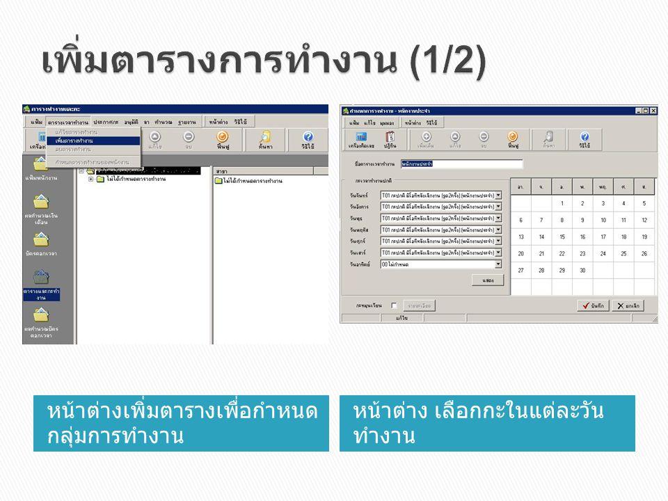 หน้าต่างเพิ่มตารางเพื่อกำหนด กลุ่มการทำงาน หน้าต่าง เลือกกะในแต่ละวัน ทำงาน