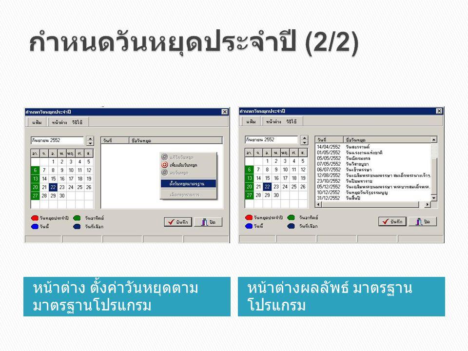 หน้าต่าง ตั้งค่าวันหยุดตาม มาตรฐานโปรแกรม หน้าต่างผลลัพธ์ มาตรฐาน โปรแกรม