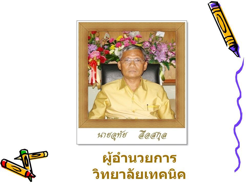 ผู้อำนวยการ วิทยาลัยเทคนิค เพชรบุรี