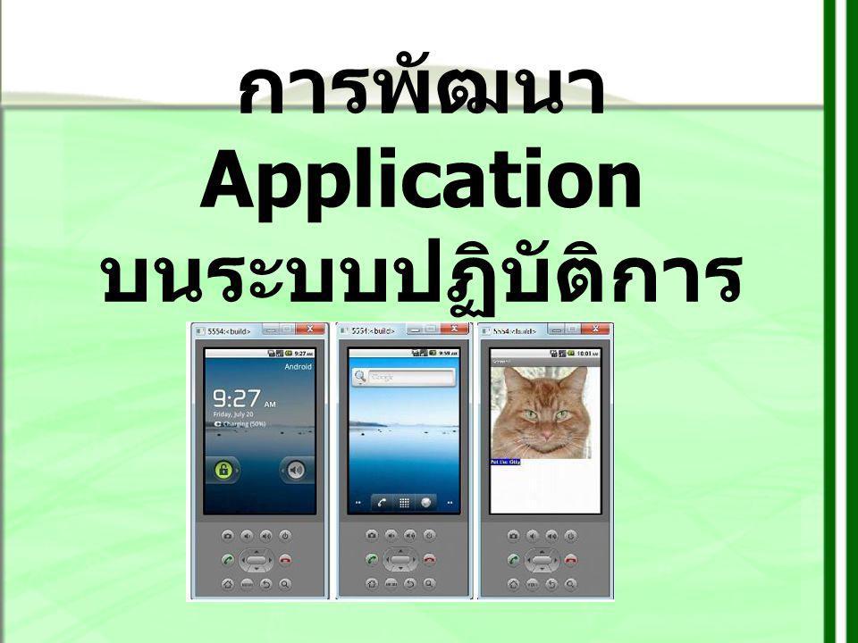 การพัฒนา Application บนระบบปฏิบัติการ Android