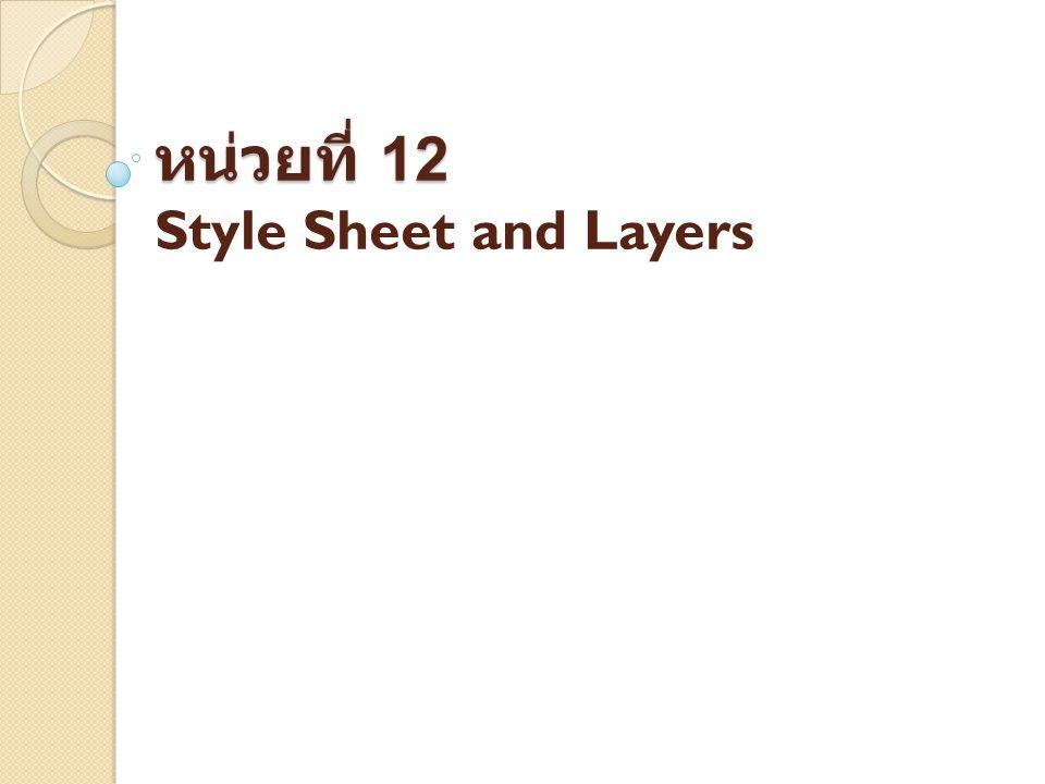 หน่วยที่ 12 หน่วยที่ 12 Style Sheet and Layers