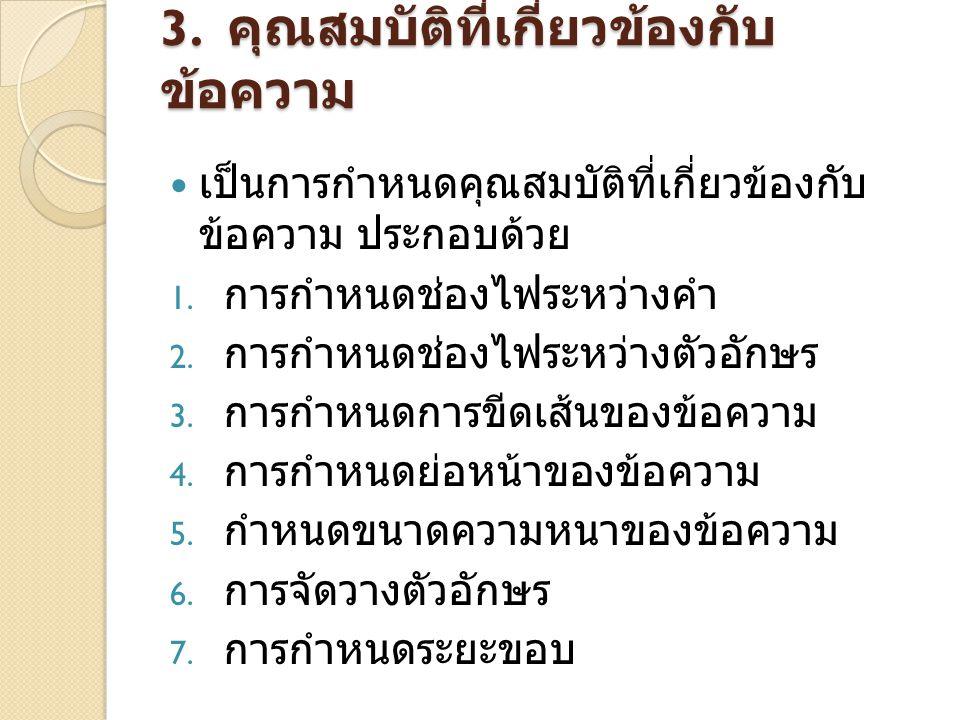 4.คุณสมบัติที่เกี่ยวข้องกับกรอบ การกำหนดคุณสมบัติที่เกี่ยวข้องกับกรอบ ประกอบด้วย 1.