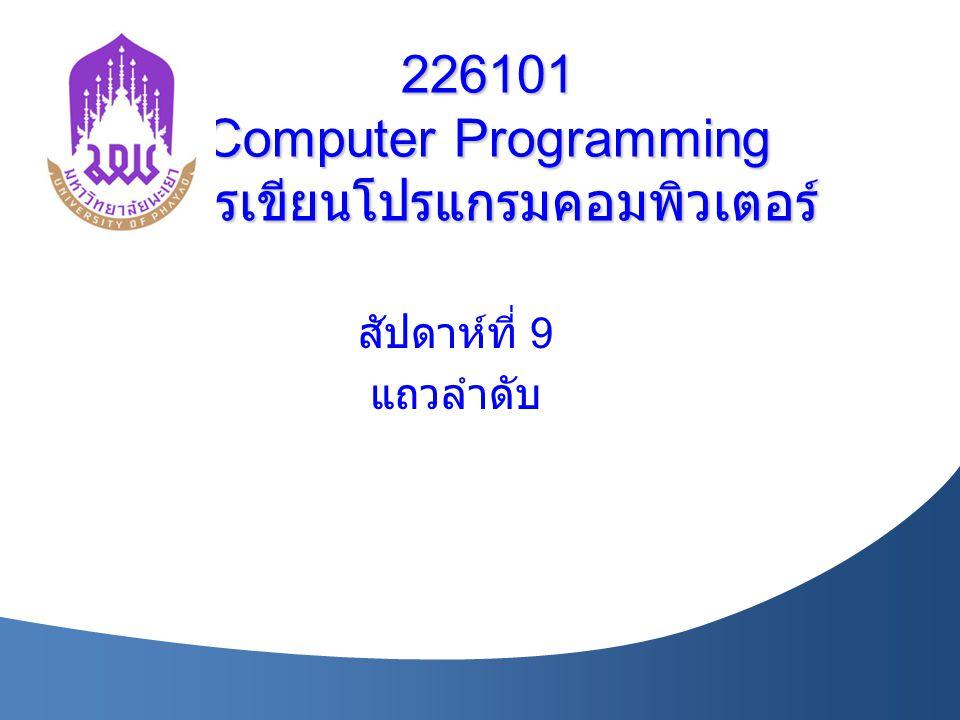 226101 Computer Programming การเขียนโปรแกรมคอมพิวเตอร์ สัปดาห์ที่ 9 แถวลำดับ