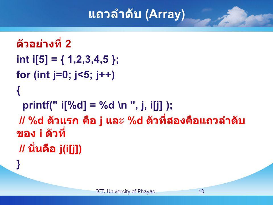 แถวลำดับ (Array) ตัวอย่างที่ 2 int i[5] = { 1,2,3,4,5 }; for (int j=0; j<5; j++) { printf(