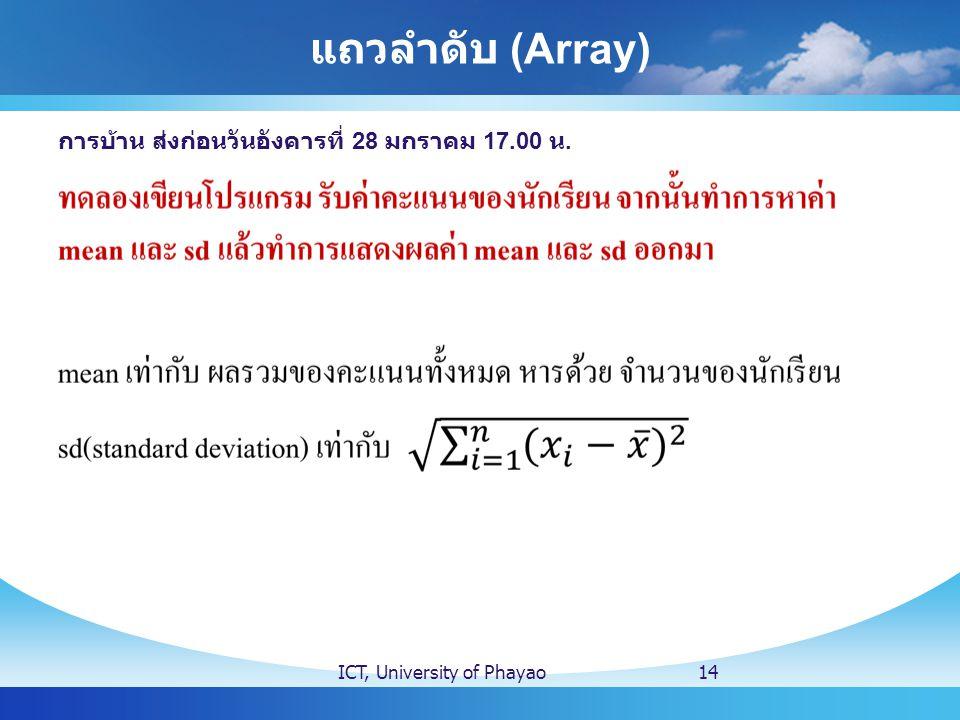 แถวลำดับ (Array) ICT, University of Phayao14 การบ้าน ส่งก่อนวันอังคารที่ 28 มกราคม 17.00 น.