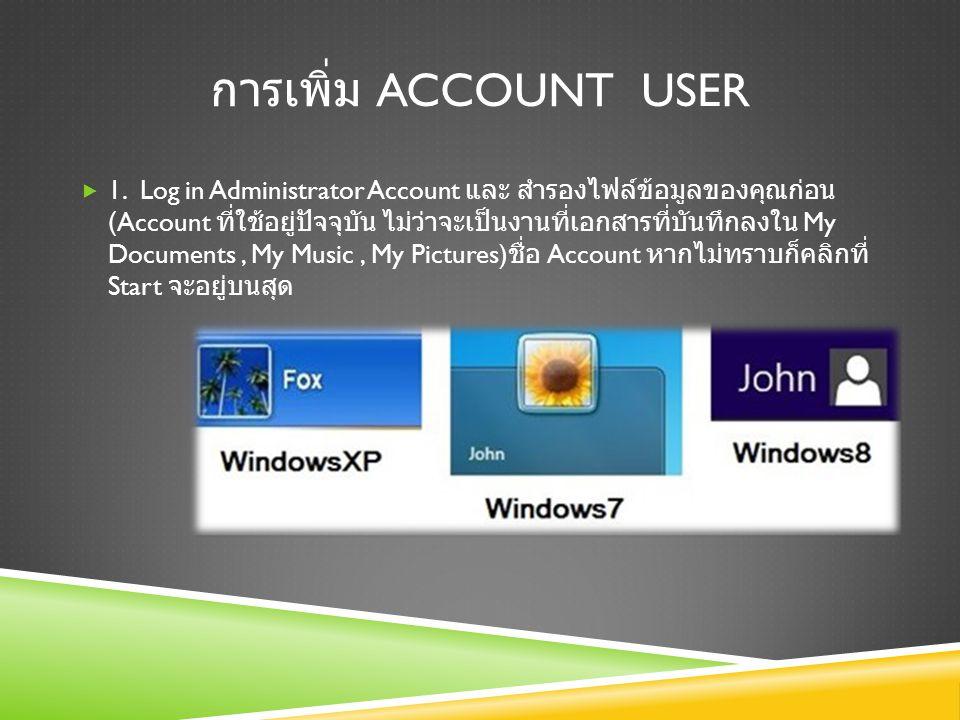 การเพิ่ม ACCOUNT USER  1. Log in Administrator Account และ สำรองไฟล์ข้อมูลของคุณก่อน (Account ที่ใช้อยู่ปัจจุบัน ไม่ว่าจะเป็นงานที่เอกสารที่บันทึกลงใ