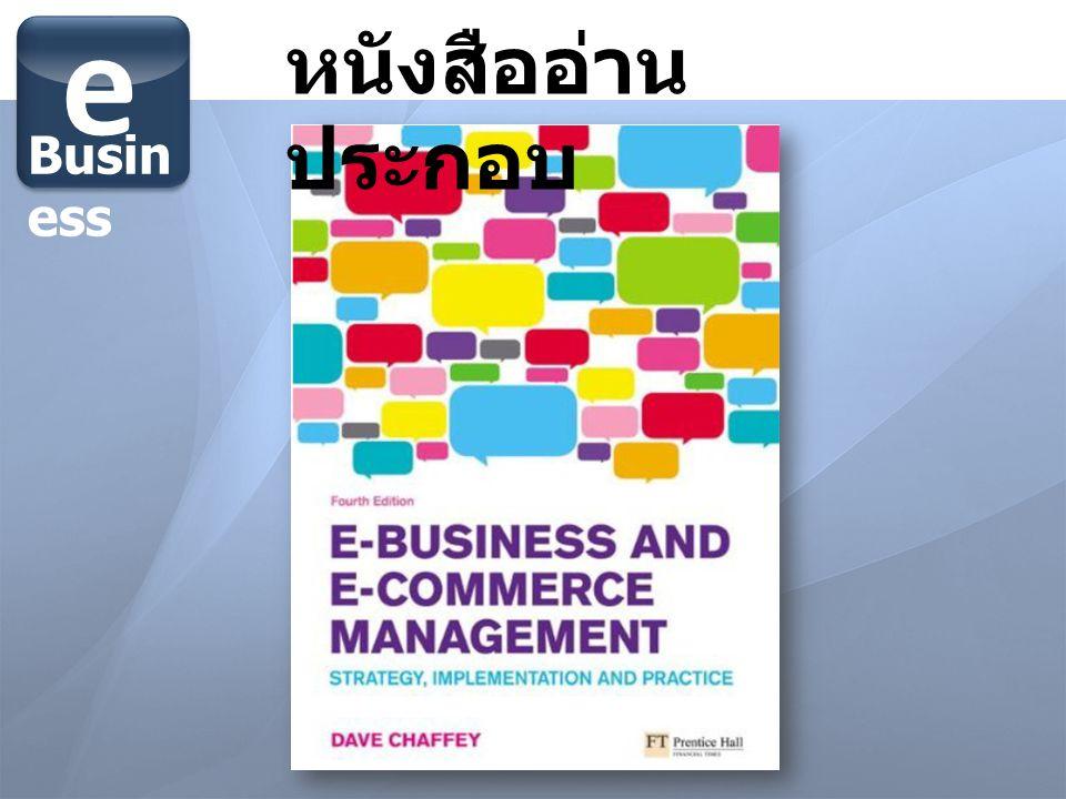 e-Business & e- Commerce e Busin ess E Busine ss E Comme rce E Business = E Commerc e E Business 1.