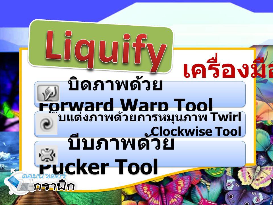 เครื่องมือ บิดภาพด้วย Forward Warp Tool ปรับแต่งภาพด้วยการหมุนภาพ Twirl Clockwise Tool บีบภาพด้วย Pucker Tool