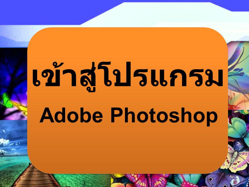Adobe Photoshop เข้าสู่โปรแกรม