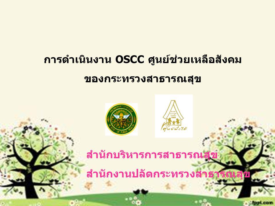 การดำเนินงาน OSCC ศูนย์ช่วยเหลือสังคม ของกระทรวงสาธารณสุข สำนักบริหารการสาธารณสุข สำนักงานปลัดกระทรวงสาธารณสุข