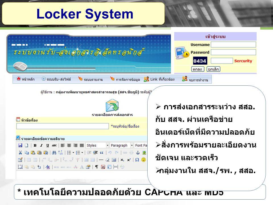 Locker System * เทคโนโลยีความปลอดภัยด้วย CAPCHA และ MD5  การส่งเอกสารระหว่าง สสอ. กับ สสจ. ผ่านเครือข่าย อินเตอร์เน็ตที่มีความปลอดภัย  สั่งการพร้อมร