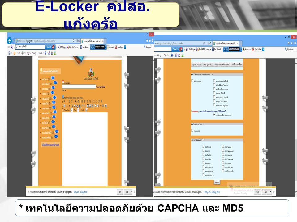 E-Locker คปสอ. แก้งคร้อ * เทคโนโลยีความปลอดภัยด้วย CAPCHA และ MD5